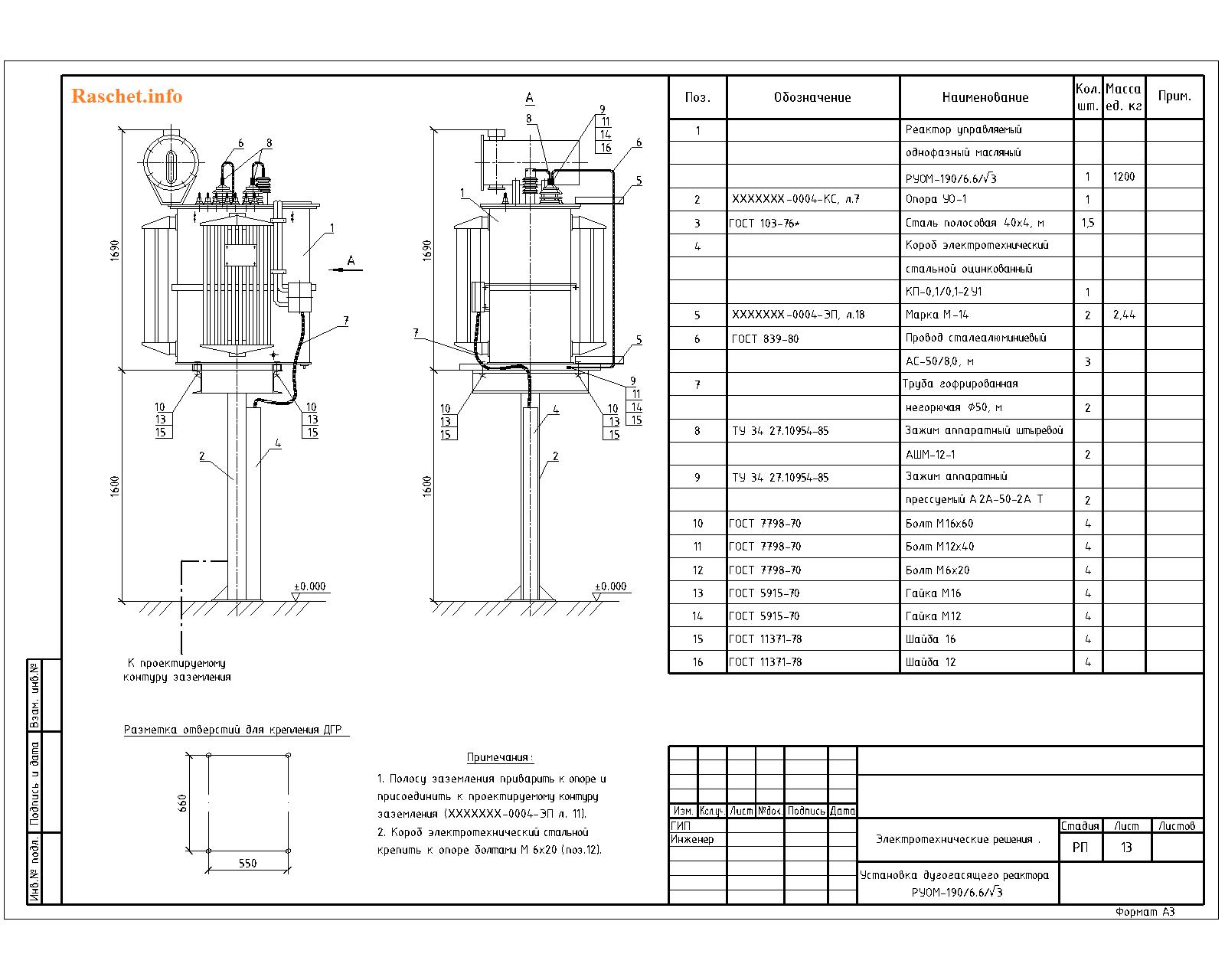 Установочный чертеж дугогасящего реактора типа РУОМ -190/6.6