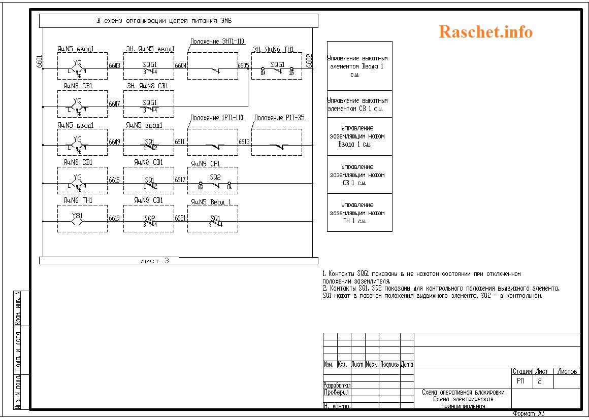 Схема оперативной блокировки. Схема электрическая принципиальная, лист 2