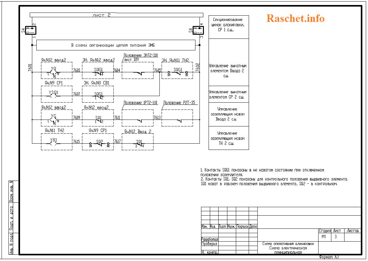 Схема оперативной блокировки. Схема электрическая принципиальная, лист 3