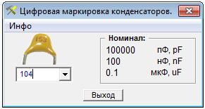 Определение емкости конденсатора с цифровой маркировкой 104