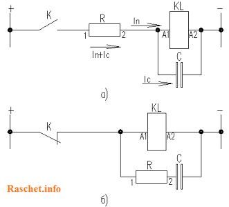 Рис.1 – Схемы включения для получения замедления обычных промежуточных реле