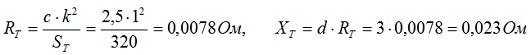 1. Определяем активное и индуктивное сопротивление фазы трансформатора