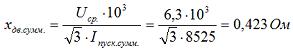 Определяем суммарное эквивалентное сопротивление электродвигателей на 1 секции