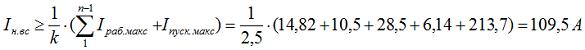 4.2 Определяем наибольший ток, учитывая что наиболее тяжелым режимом для предохранителя FU1