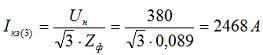 4. Определяем ток трехфазного короткого замыкания
