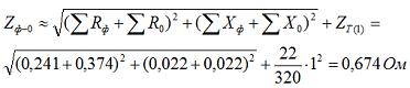 6. Определяем полное сопротивление петли фаза-нуль