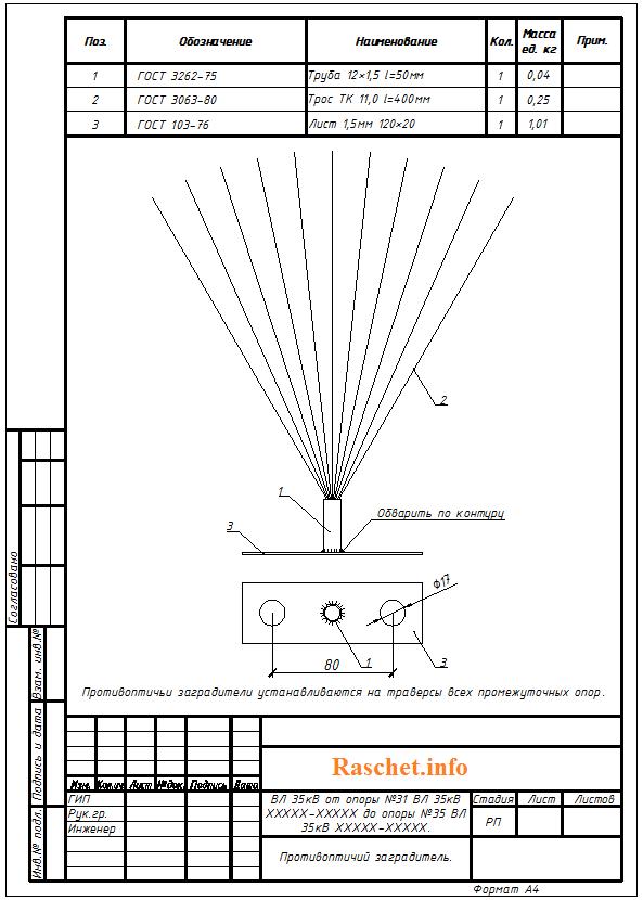 Чертеж противоптичьего заградителя в формате dwg