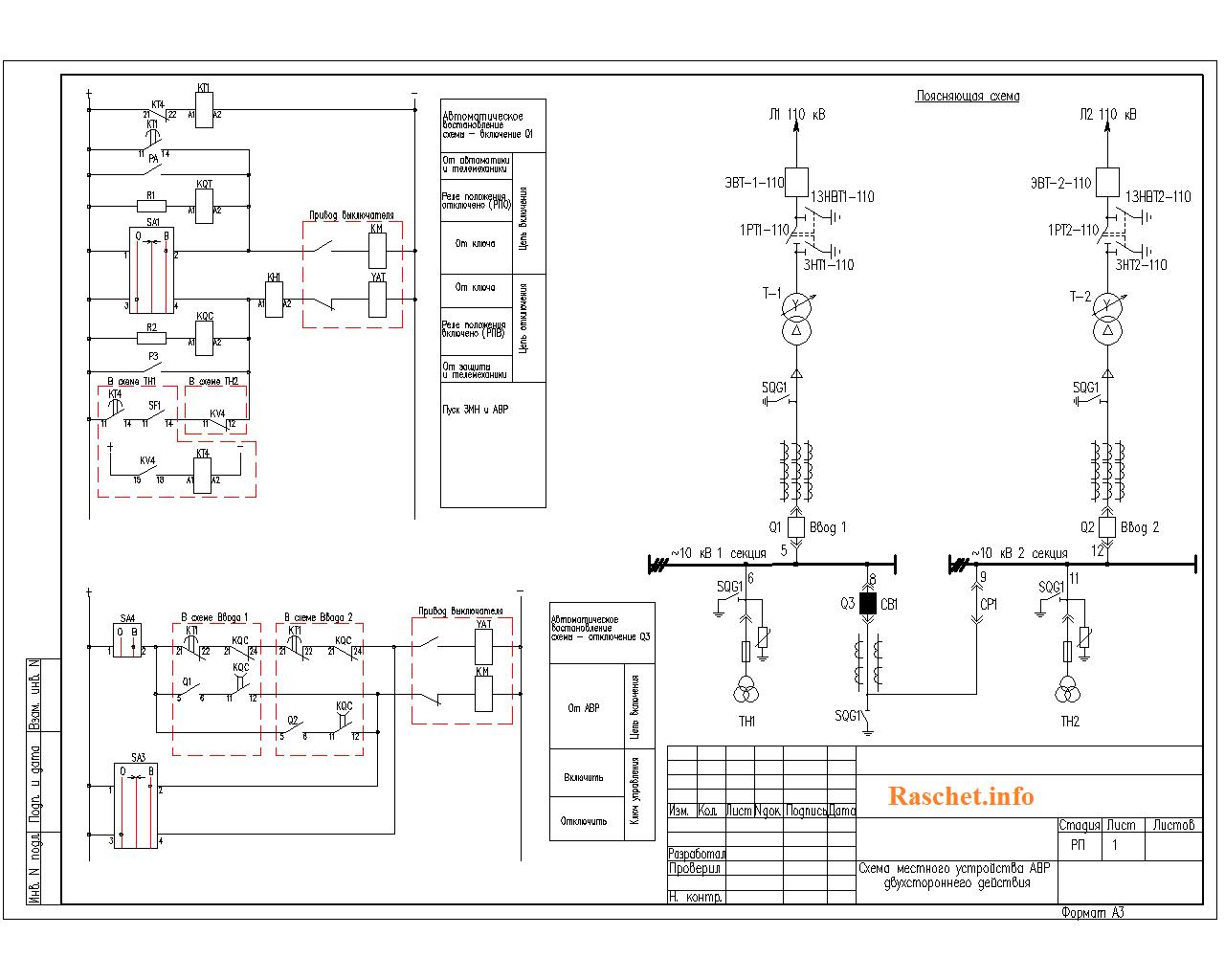 Схема местного устройства АВР двухстороннего действия на секционном выключателе 6 (10) кВ