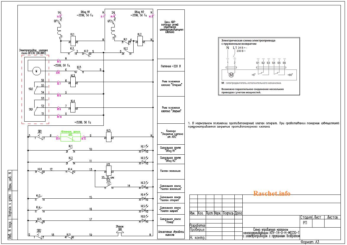 Схема управления огнезадерживающим клапаном КПУ-1Н с электроприводом с пружинным возвратом