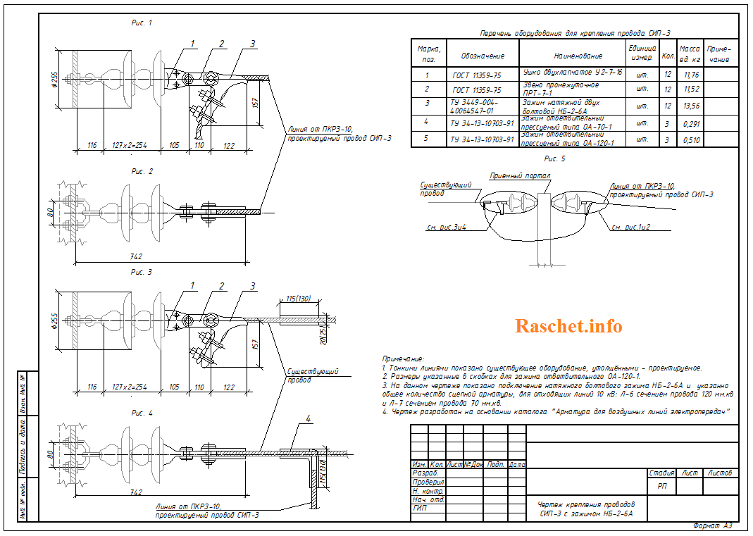 Крепление проводов СИП-3 с зажимом НБ-2-6А в формате dwg