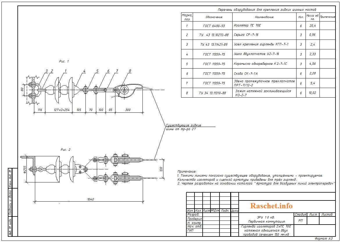 Рис.1 - Чертеж гирлянды изоляторов 2хПС 70Е натяжной одноцепной для двух проводов сечением 150 мм2