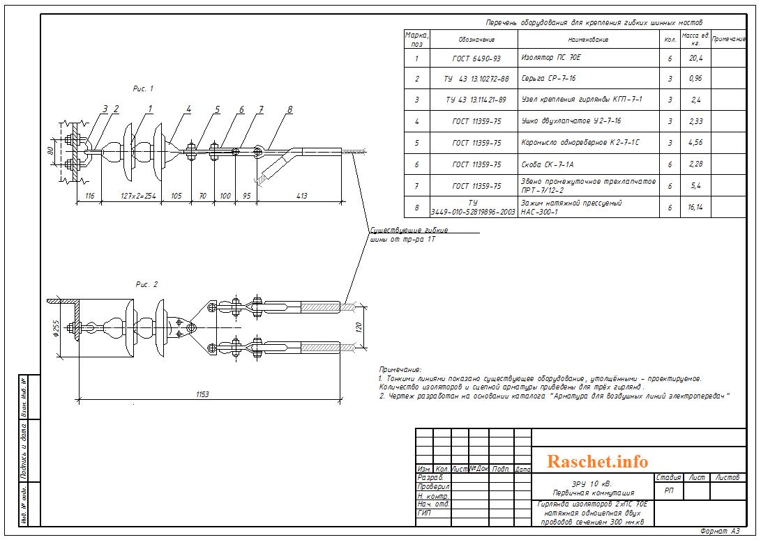 Рис.2 - Чертеж гирлянды изоляторов 2хПС 70Е натяжной одноцепной для двух проводов сечением 300 мм2
