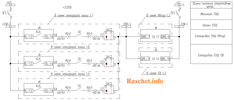 Рис.3 – Цепи ЛЗШ по схеме параллельного соединения