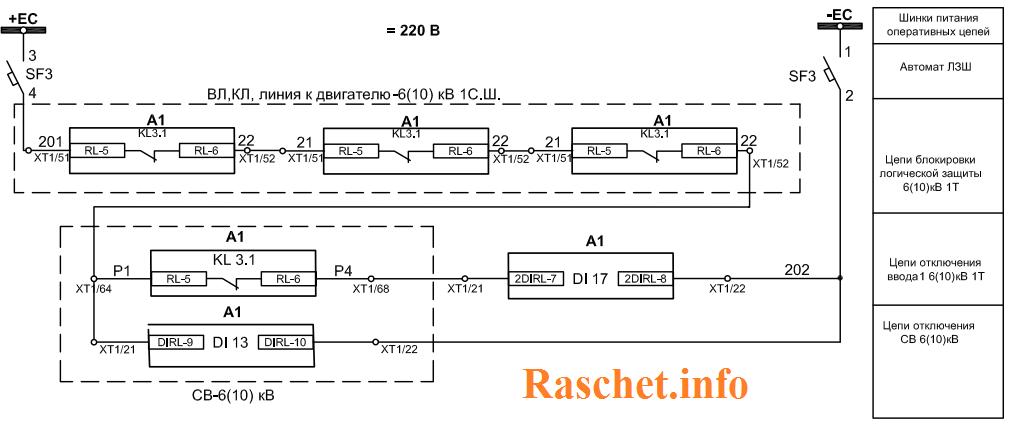 Рис.2 – Цепи ЛЗШ по схеме последовательного соединения