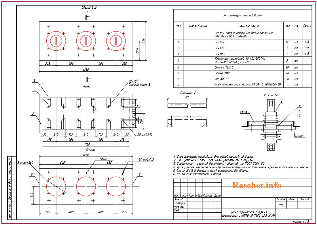 Чертеж доски проходной с тремя изоляторами ИППУ-10/1600-12,5 УХЛ1 в формате dwg