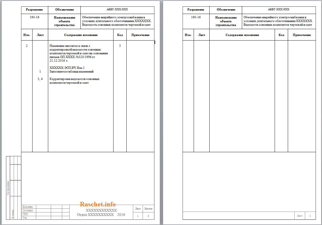 Пример заполнения разрешения по форме 9 и 9а ГОСТ Р 21.1101-2013 в формате doc