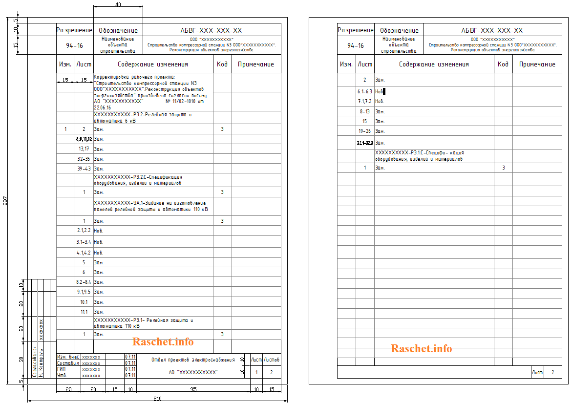 Пример заполнения разрешения по форме 9 и 9а ГОСТ Р 21.1101-2013 в формате dwg