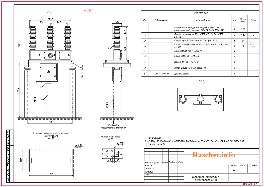 Чертеж выключателя вакуумного типа ВРНСМ-35-20/1600 УХЛ1
