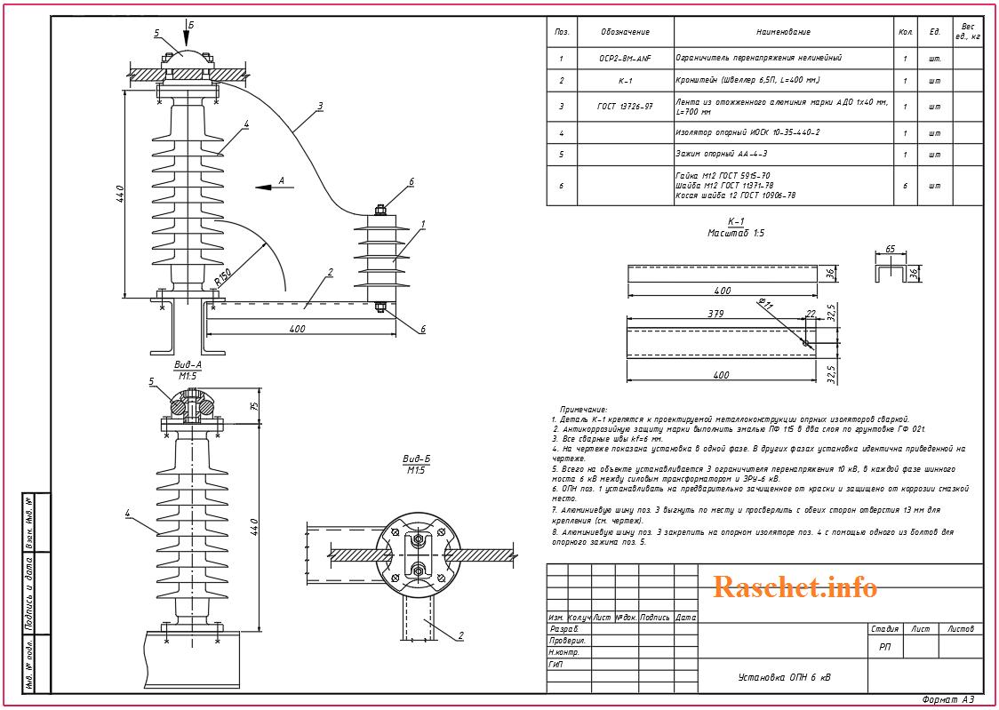 Чертеж установки ОПН 6 кВ типа ОСР2-8М-ANF в формате dwg