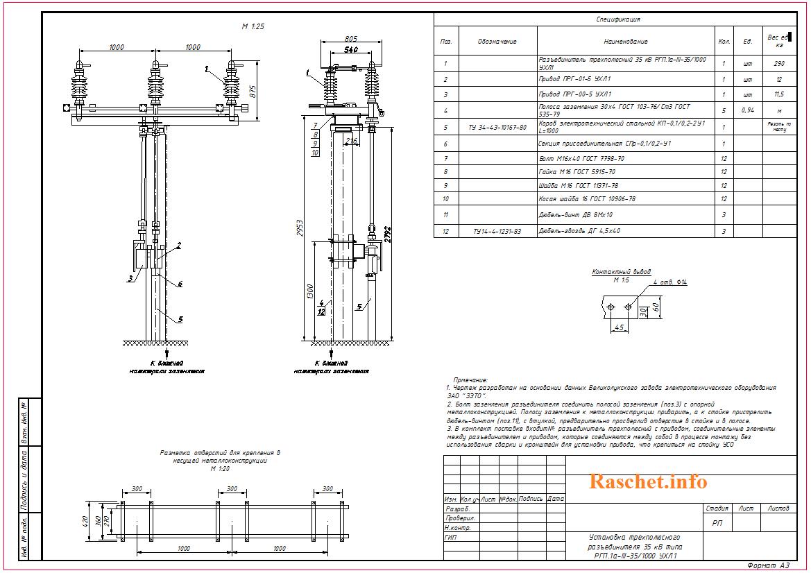 Чертеж установки трехполюсного разъединителя 35 кВ типа РГП.1а-III-35/1000 УХЛ1 в формате dwg
