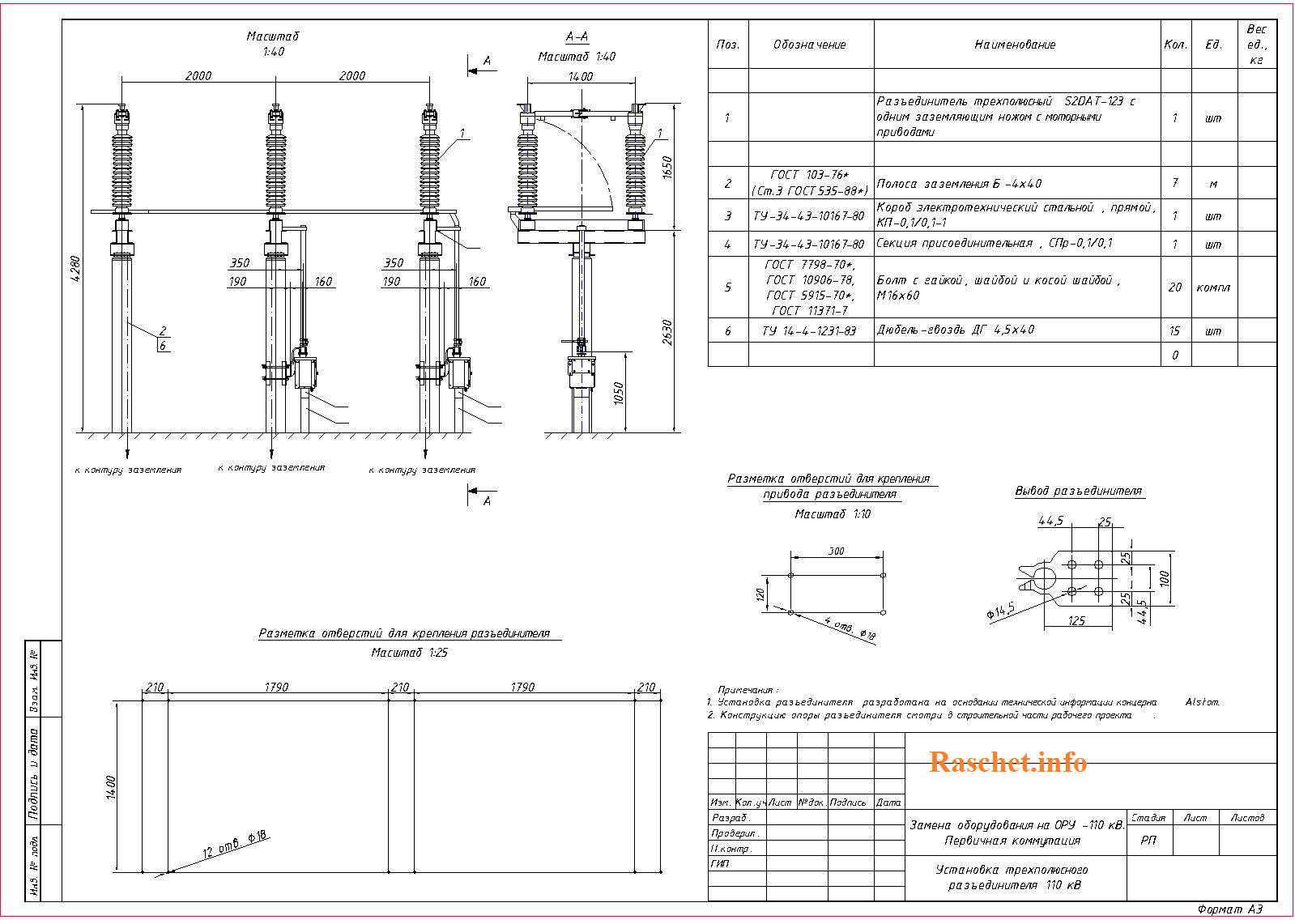 Чертеж установки разъединителя трехполюсного S2DAT-123 в формате dwg