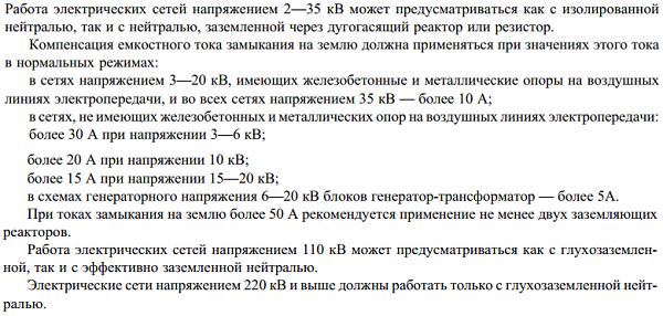ПУЭ 7-издание пункт 1.2.16
