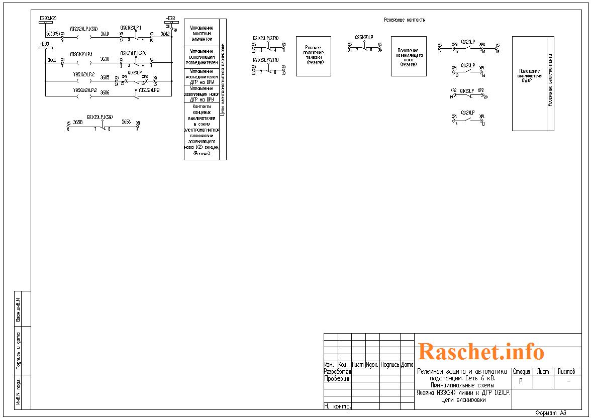 Цепи блокировки линии 6 кв к ДГР
