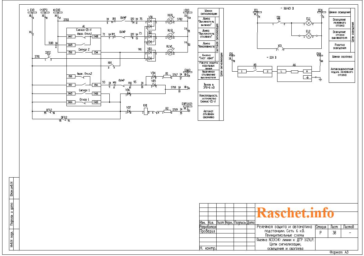 Цепи сигнализации, освещения и обогрева линии 6 кв к ДГР