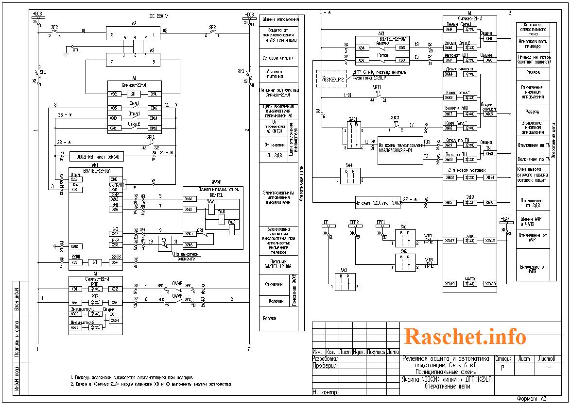 Оперативные цепи линии 6 кв к ДГР