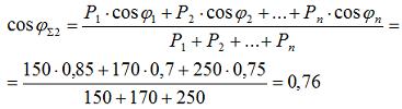 Определяем средневзвешенный cosφ для второго трансформатора