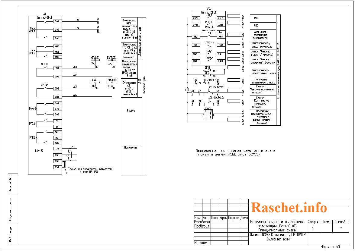 Выходные цепи линии 6 кв к ДГР