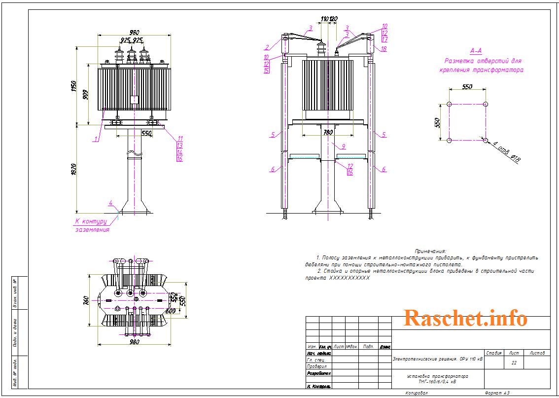 Установочный чертеж трансформатора ТМГ-160/6/0,4 кВ в формате dwg лист 1