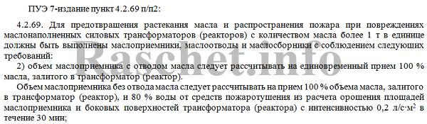 ПУЭ 7-издание п.4.2.69 п/п2