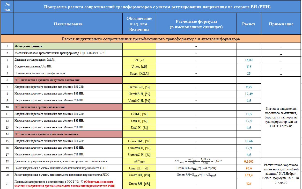 Программа расчета сопротивлений трехобмоточного трансформатора с учетом РПН лист 1