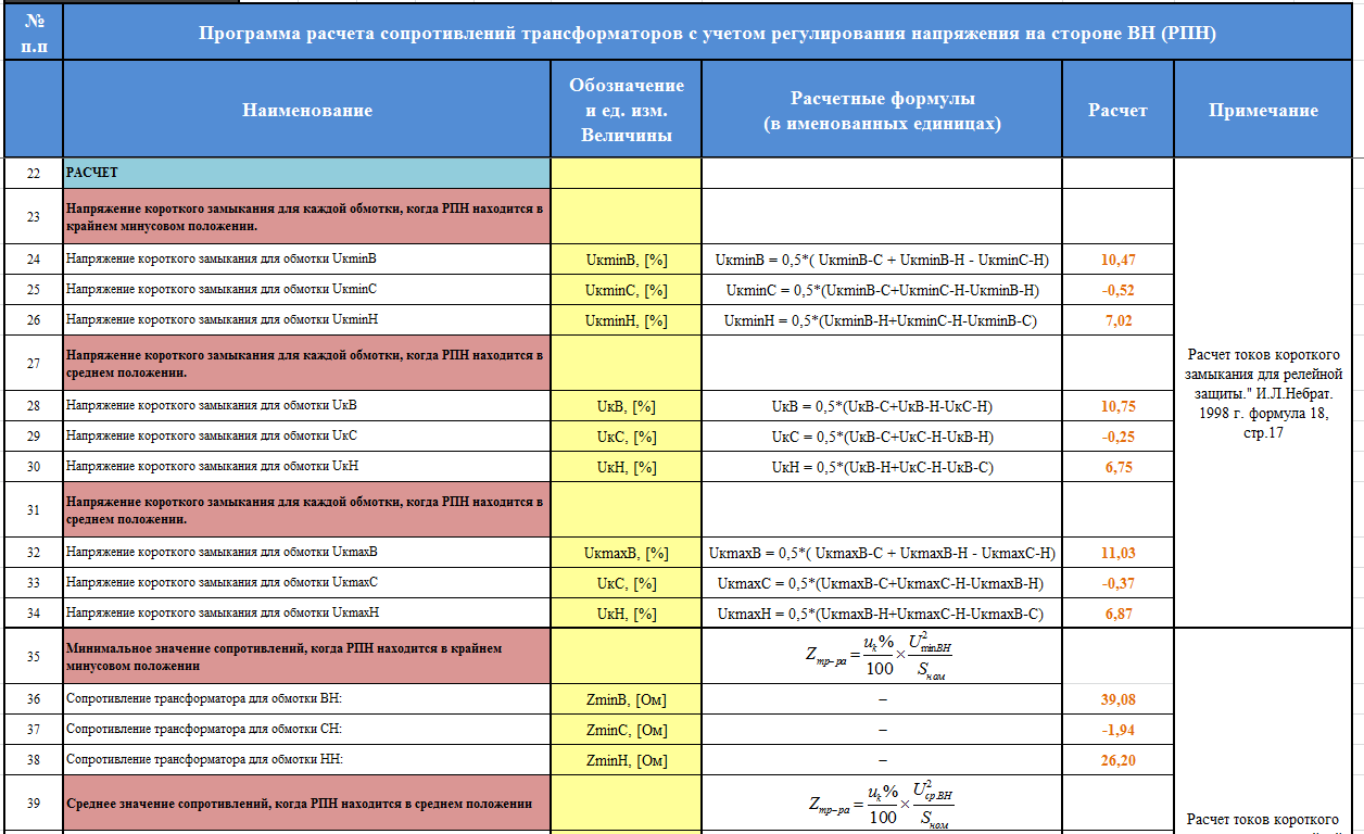 Программа расчета сопротивлений трехобмоточного трансформатора с учетом РПН лист 2