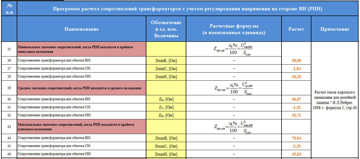 Программа расчета сопротивлений трехобмоточного трансформатора с учетом РПН лист 3