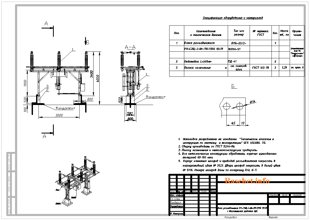 Чертеж установки блока разъединителя РН-СЭЩ-2-IIn-110/1250 УХЛ1 в формате dwg