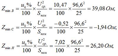 Определяем минимальное значение сопротивлений для трехобмоточного трансформатора