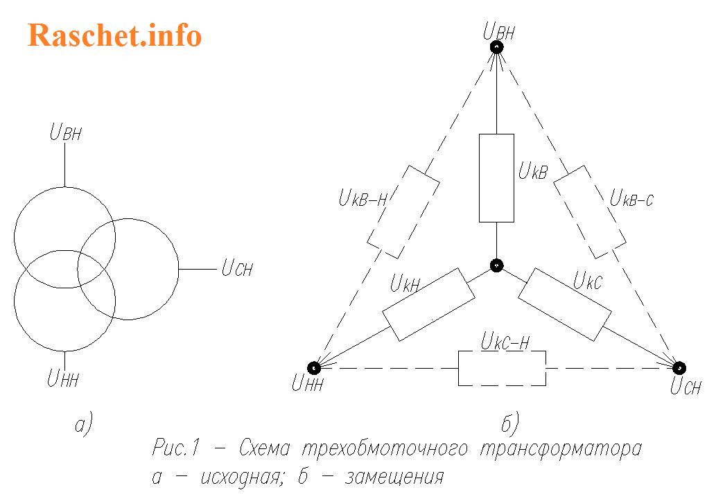 Схема трехобмоточного трансформатора