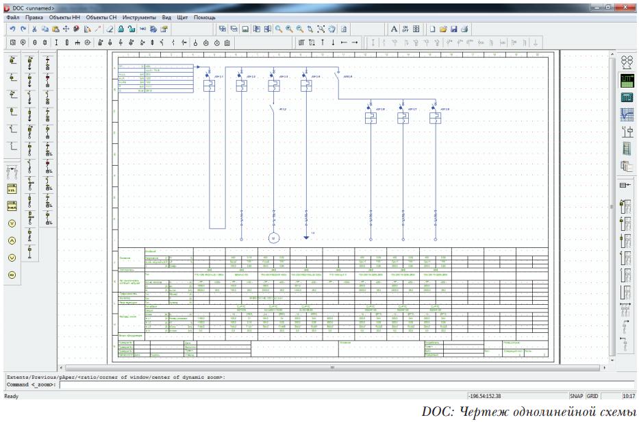 Чертеж однолинейной схемы в программе DOC2