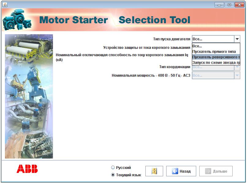 Программа Motor Starter Selection Tool