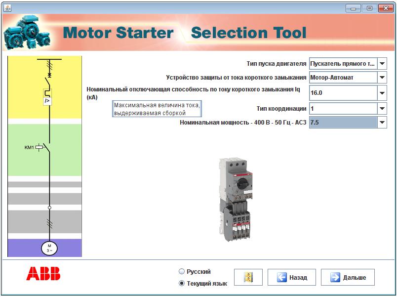 Программа Motor Starter Selection Tool, выбор типа пуска двигателя