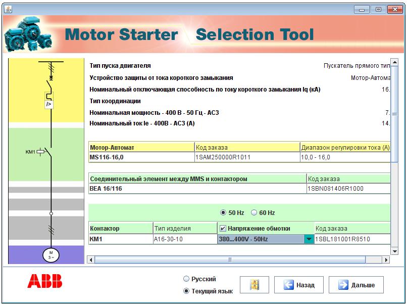 Программа Motor Starter Selection Tool, выбор аппаратуры для двигателя