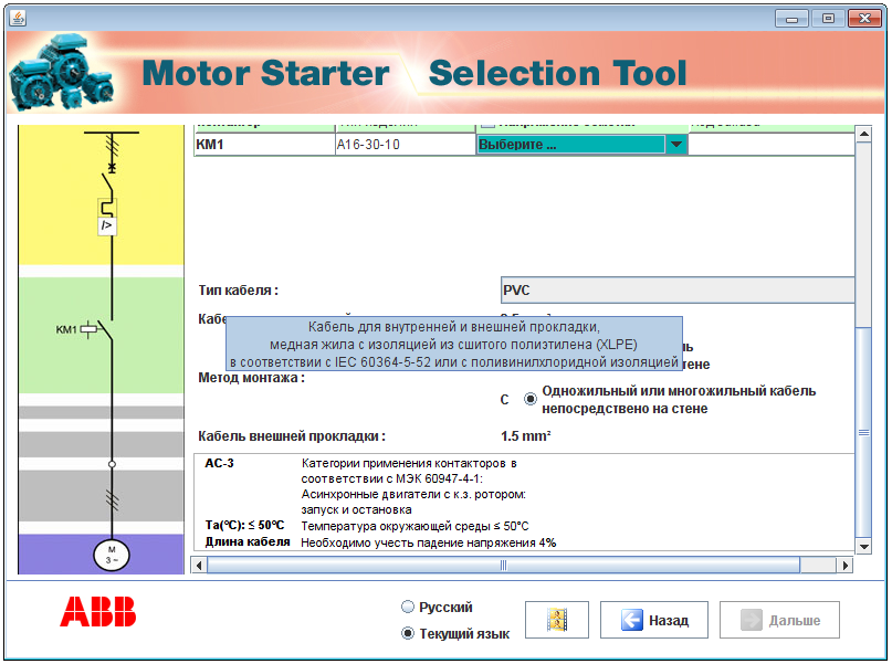 Программа Motor Starter Selection Tool, вывод справки