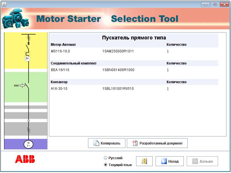 Программа Motor Starter Selection Tool, спецификация оборудования