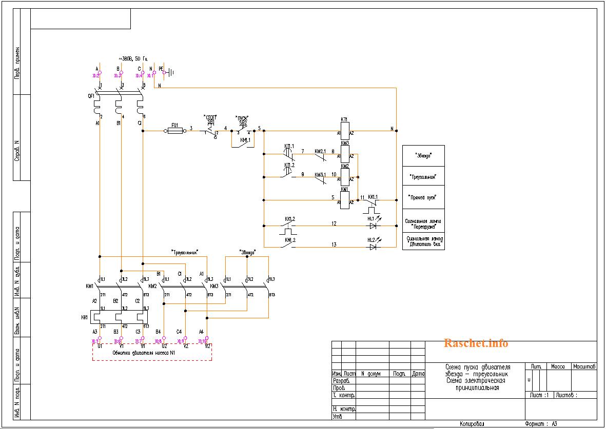 Схема пуска двигателя звезда-треугольник с реле времени 1НО+1НЗ