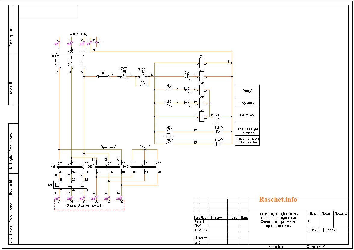 Схема пуска двигателя звезда-треугольник с реле времени 1НЗ