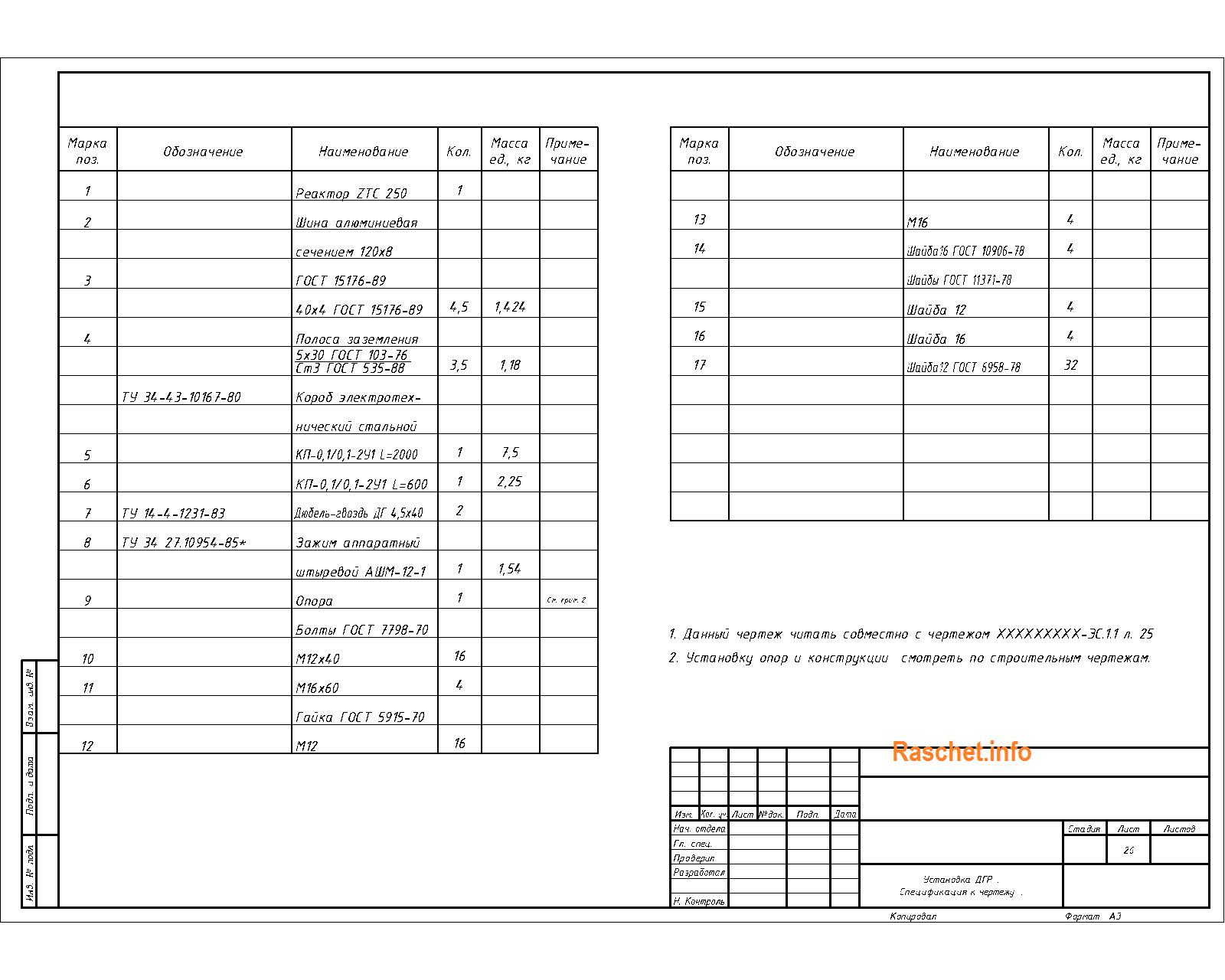 Спецификация к чертежу установки ДГР типа ZTC 250