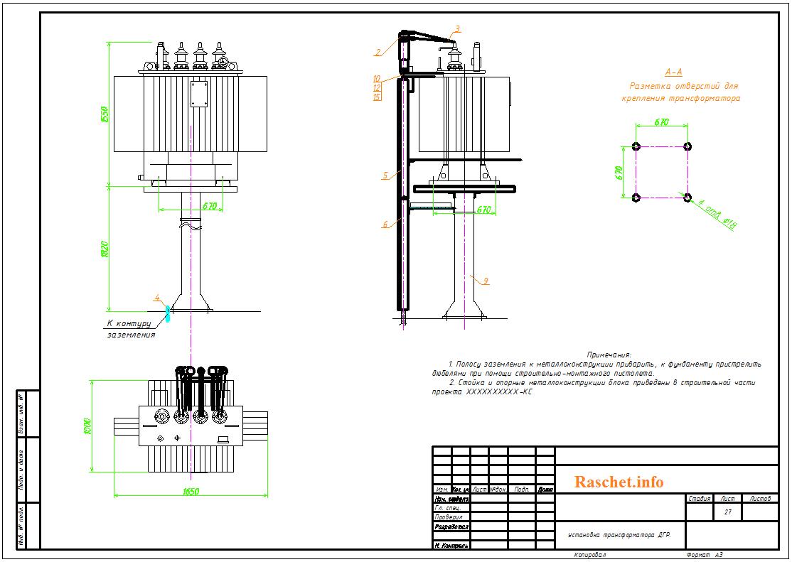 Чертеж установки трансформатора типа TEGE к ДГР