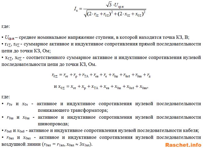 Точный метод определения тока однофазного КЗ